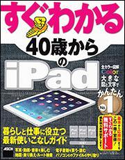 すぐわかる 40歳からのiPadiPad Air/iPad mini/iPad2対応 iOS 7版