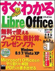 すぐわかる LibreOffice無料で使えるワープロ、表計算、プレゼンソフト
