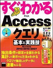 すぐわかる Accessクエリ 基本と実践技Access 2013/2010/2007