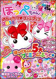 キャラぱふぇフロクBOOKシリーズ ほっぺちゃん めちゃカワ・ファンブック 2014