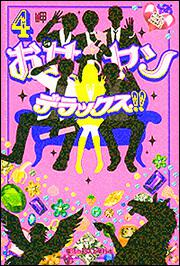 お女ヤンデラックス!!4イケメン☆ヤンキー☆パラダイス