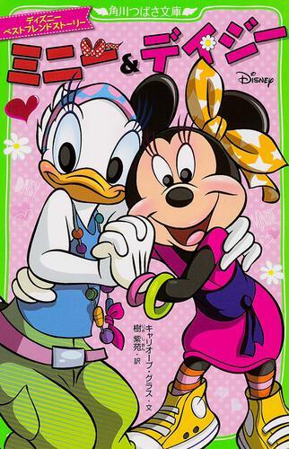 ディズニー ベストフレンドストーリーミニー&デイジー
