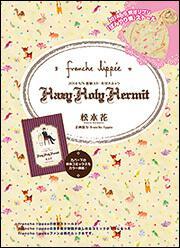franche lippee 2014S/S 新柄ストール付きムックHazy・Holy・Hermit
