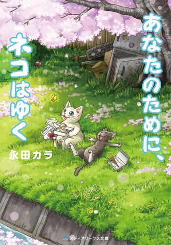 表紙:あなたのために、ネコはゆく