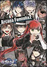 アルカナ・ファミリア2公式ビジュアルファンブック