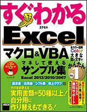 すぐわかる Excel マクロ&VBA マネして使えるサンプル集Excel 2013/2010/2007