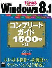 すぐわかるSUPERWindows 8.1 コンプリートガイド 1500技+α