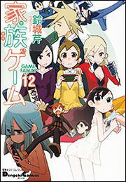 電撃4コマ コレクション家族ゲーム(12)