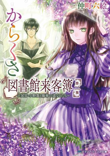 表紙:からくさ図書館来客簿 第二集 ~冥官・小野篁と陽春の道なしたち~
