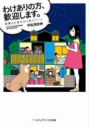 表紙:わけありの方、歓迎します。 斎藤さん家の五ツ星アパート