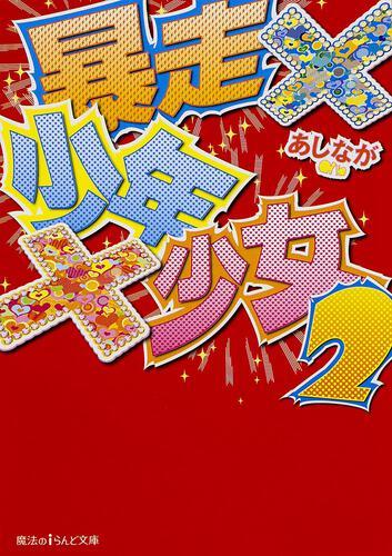 暴走×少年×少女2