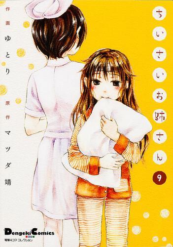 電撃4コマ コレクションちいさいお姉さん(9)