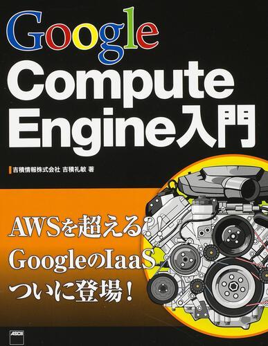 Google Compute Engine入門