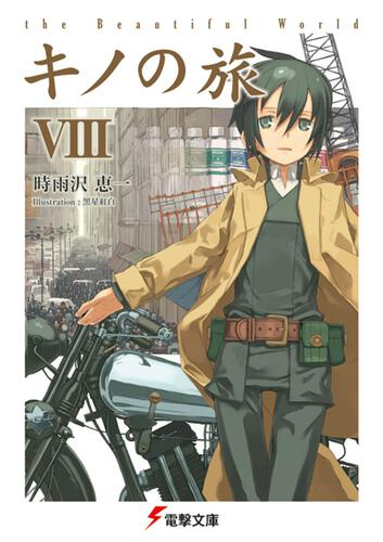 書影:キノの旅VIII the Beautiful World