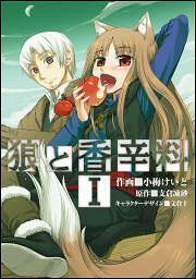 書影:狼と香辛料(1)
