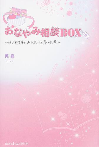 おなやみ相談BOX〜はじめて手に入れたいと思った君〜