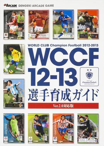 WCCF12‐13 選手育成ガイド Ver.2.0対応版