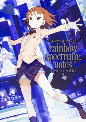 書影:灰村キヨタカ画集2 rainbow spectrum:notes