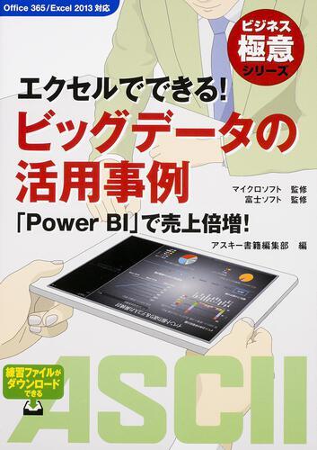 ビジネス極意シリーズエクセルでできる! ビッグデータの活用事例「Power BI」で売上倍増!