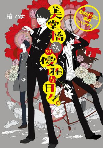 表紙:美堂橋さんの優雅な日々。 ~恋のオワリと罪のハジマリ~