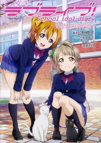 ラブライブ!School idol diary 〜始まりの新学期〜