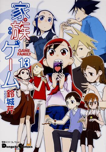 電撃4コマ コレクション家族ゲーム(13)