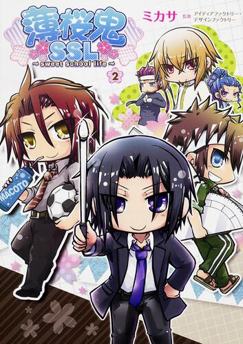 薄桜鬼SSL 〜sweet school life〜 2