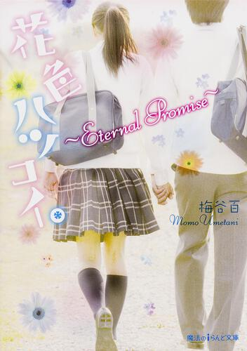 花色ハツコイ。〜Eternal Promise〜