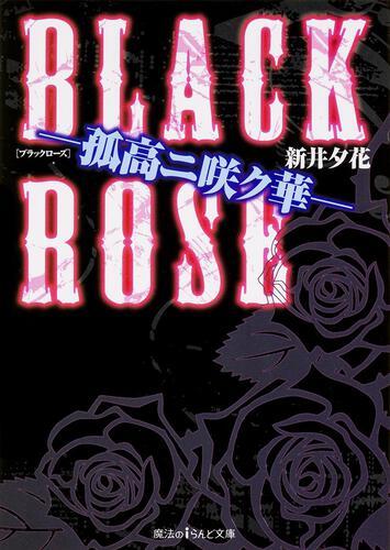BLACK ROSE -孤高ニ咲ク華-
