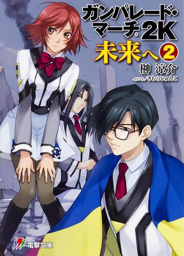 ガンパレード・マーチ 2K 未来へ(2)