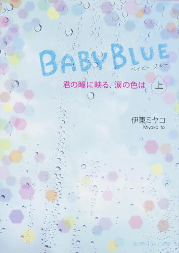 BABY BLUE君の瞳に映る、涙の色は[上]