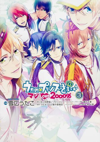 うたの☆プリンスさまっ♪ マジLOVE2000%(3)