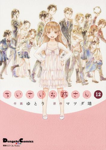 電撃4コマ コレクションちいさいお姉さん(12)