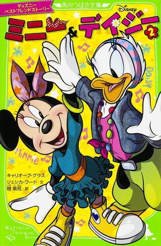 ディズニー ベストフレンドストーリーミニー&デイジー(2)