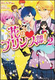 花の♥プリンス部!(2)
