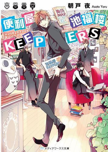 表紙:便利屋 池福楼KEEPERS