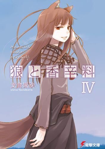 書影:狼と香辛料IV