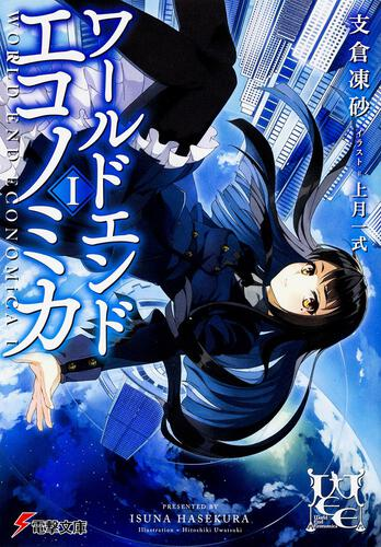 書影:WORLD END ECONOMiCA I