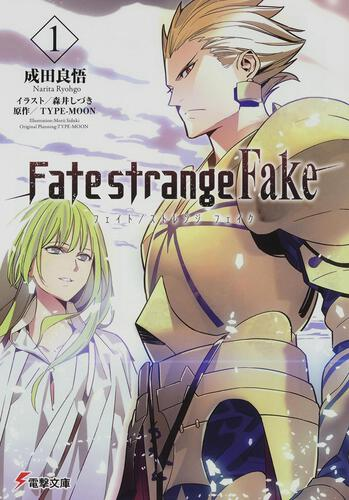書影:Fate/strange Fake(1)