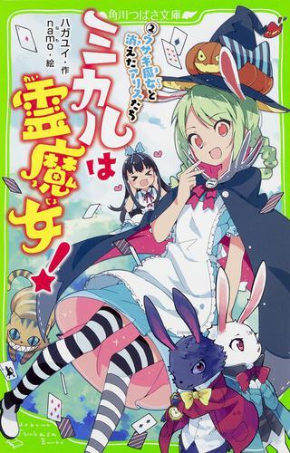 ミカルは霊魔女!(2)ウサギ魔女と消えたアリスたち