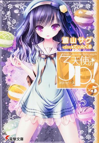 書影:天使の3P!×5