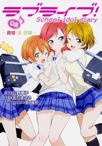 ラブライブ! School idol diary 02〜真姫・凛・花陽〜
