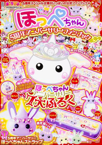 キャラぱふぇフロクBOOKシリーズほっぺちゃん5周年アニバーサリーファンブック
