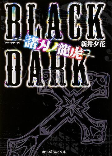 BLACK DARK -諸刃ノ龍虎-