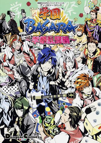 戦国BASARAシリーズ オフィシャルアンソロジーコミック学園BASARA 〜学祭乱闘編〜