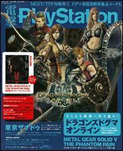 電撃PlayStation 2015年 9/24号 Vol.598