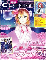電撃G's magazine 2015年11月号