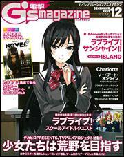 電撃G's magazine 2015年12月号