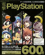 電撃PlayStation 2015年 10/29号 Vol.600