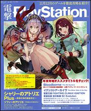 電撃PlayStation 2015年 12/10号 Vol.603